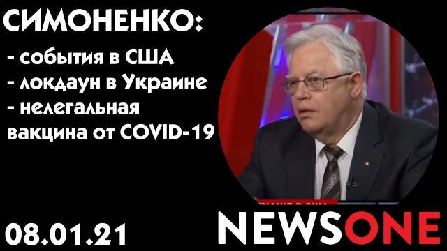 Большой вечер 08.01.2021. Петр Симоненко