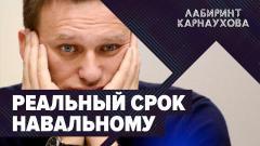 Срочно! Реальный срок Навальному. Минюст обратился в суд. Лабиринт Карнаухова