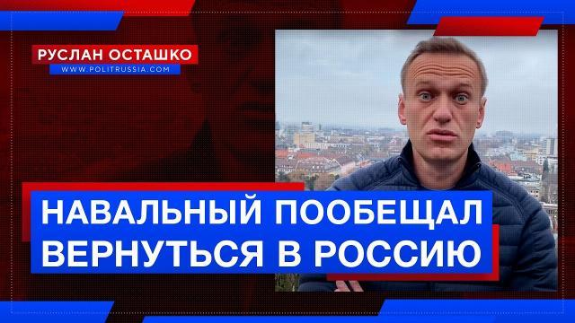 Политическая Россия 14.01.2021. Навальный пообещал вернуться в Россию