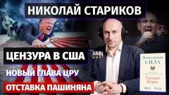 Николай Стариков. Цензура в США. Новый глава ЦРУ и отставка Пашиняна от 15.01.2021