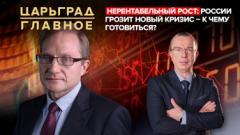 Царьград. Главное. Нерентабельный рост: России грозит новый кризис – к чему готовиться от 18.01.2021