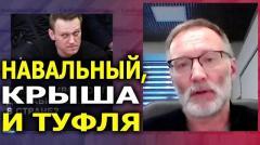 Сергей Михеев. Спецпроект спецслужб и креатура части нашей элиты. Зачем подыгрывают Навальному от 21.01.2021