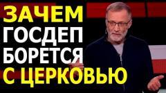 Сергей Михеев. Госсекретарь США понял значение Православия
