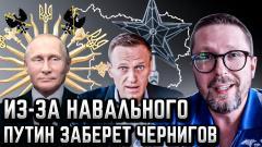 Анатолий Шарий. Из-за Навального Путин заберет Чернигов от 21.01.2021