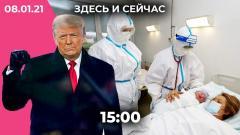Дождь. Соцсети против Дональда Трампа. Как будет работать вакцинный паспорт от 08.01.2021