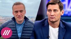 Как возвращение Навального повлияет на ситуацию в России