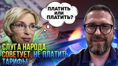 Анатолий Шарий. Слуги Народа призывают не платить за коммунальные от 15.01.2021