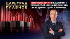 Царьград. Главное. «Тепловой бунт» в Башкирии и резкий рост цен на бензин: что провоцирует тарифы от 21.01.2021
