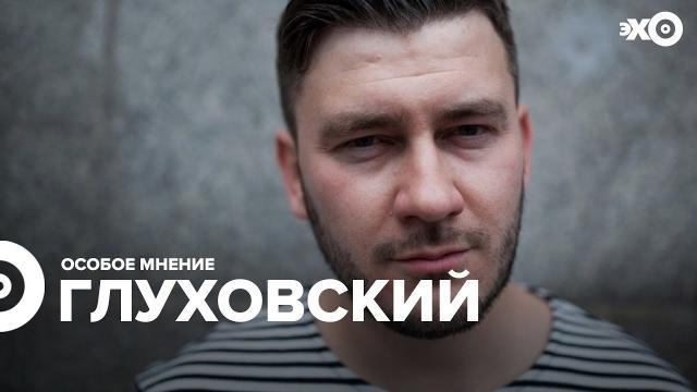 Особое мнение 15.01.2021. Дмитрий Глуховский