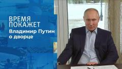 """Время покажет. """"Ни мне, ни моим близким родственникам это не принадлежит"""", - Владимир Путин о дворце в Геленджике от 25.01.2021"""