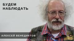 Будем наблюдать. Алексей Венедиктов от 02.01.2021