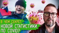 Анатолий Шарий. Почему украинцы не хотят делать тесты от 09.01.2021
