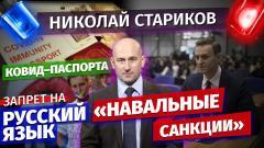 «Навальные санкции». Ковид-паспорта. Запрет на русский язык