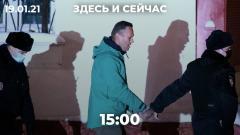 Дождь. Навальный в СИЗО. Слушания по Навальному в ПАСЕ без российской делегации. Реакция Кремля от 19.01.2021
