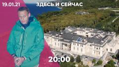 Дождь. Фильм ФБК о «дворце Путина». Акции в поддержку Навального в субботу. День до инаугурации Байдена от 19.01.2021