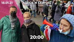 Дождь. Арест Навального: он призывает сторонников протестовать. Беларусь лишили права на ЧМ по хоккею от 18.01.2021