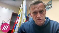 Дождь. Вы будете сидеть, и вас будут судить. Расшифровка судебного заседания Навального от 19.01.2021