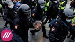 Дождь. Ничем не спровоцированные задержания: член СПЧ об акции 23 января в Москве от 24.01.2021