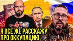 Российский обличает пророссийских