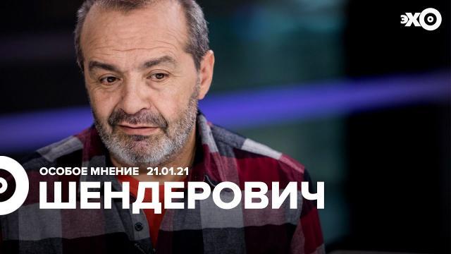 Особое мнение 21.01.2021. Виктор Шендерович