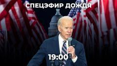 Дождь. Инаугурация Джо Байдена. Расследование Навального про «дворец Путина» от 20.01.2021