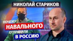 Почему Навального отправили в Россию