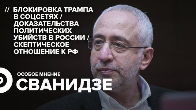 Особое мнение 08.01.2021. Николай Сванидзе