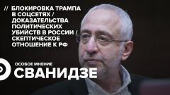 Особое мнение. Николай Сванидзе 08.01.2021