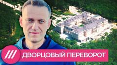Дождь. «Дворцовый» переворот. На что рассчитывает Навальный, нанося ответный удар Путину от 22.01.2021