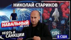 Пока Навальный не сел. 1984 в США. Нефть и санкции