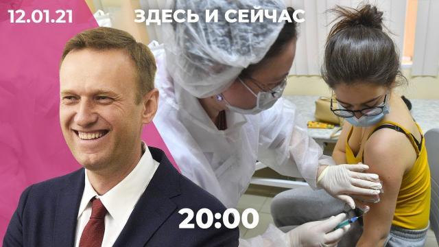 Телеканал Дождь 12.01.2021. Навальному хотят заменить срок на реальный. Письмо Тихановского из тюрьмы. Битва вакцин