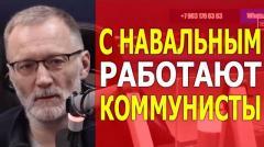 Железная логика. Чеченец за то, чтобы лизать задницу Западу? Коммунисты системно работают с Навальным от 26.01.2021