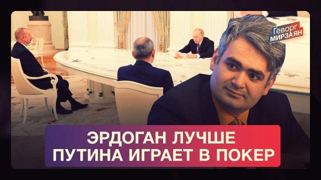 Политическая Россия 12.01.2021. Эрдоган лучше Путина играет в геополитический покер