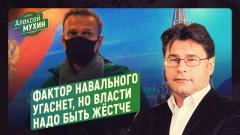 Политическая Россия. Фактор Навального угаснет, но власти надо быть жёстче от 26.01.2021