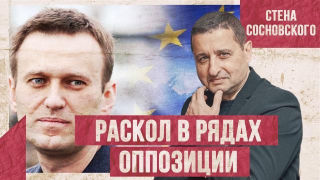 Соловьёв LIVE 19.01.2021. Раскол в рядах оппозиции. Европа сливает Навального. Что будет дальше? Стена Сосновского