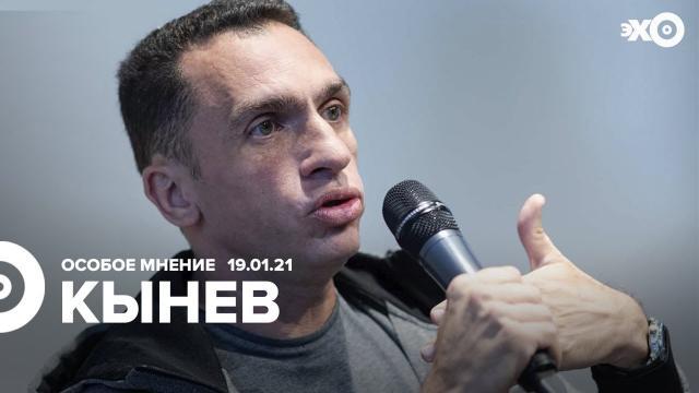 Особое мнение 19.01.2021. Александр Кынев