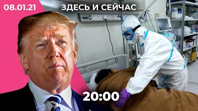 Телеканал Дождь 08.01.2021. Трамп не придёт на инаугурацию Байдена. Британский штамм коронавируса - в десятках стран Европы