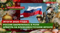 Политическая Россия. Россия закрепилась в роли арбитра на Ближневосточном фронте от 07.01.2021