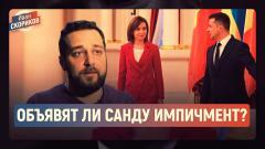 Политическая Россия. Объявят ли Санду импичмент от 16.01.2021