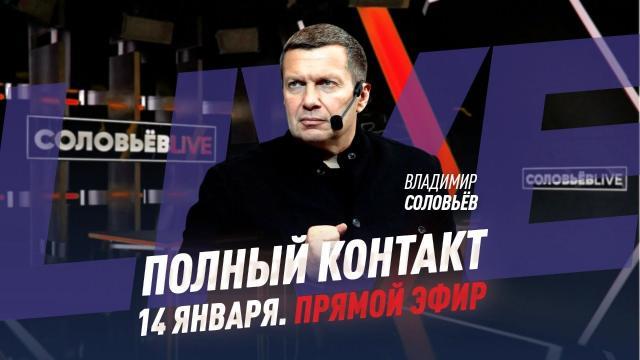 Полный контакт с Владимиром Соловьевым 14.01.2021. Предательство Родины. Навального ждёт тюрьма. Германия «высылает» берлинского пациента
