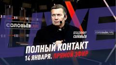 Полный контакт. Предательство Родины. Навального ждёт тюрьма. Германия «высылает» берлинского пациента 14.01.2021