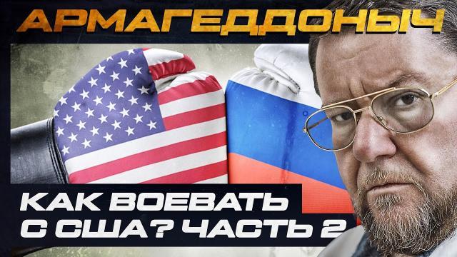 Соловьёв LIVE 21.01.2021. Как воевать с Америкой и её союзниками? Часть 2. АРМАГЕДДОНЫЧ