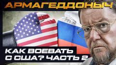 Соловьёв LIVE. Как воевать с Америкой и её союзниками? Часть 2. АРМАГЕДДОНЫЧ от 21.01.2021