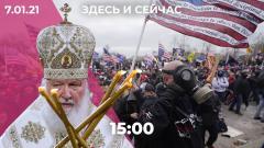 Трамп уходит: что ждет США после протестов? Патриарх Кирилл призвал власти Беларуси к миру