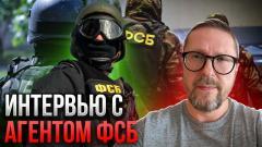 Интервью с агентом российских спецслужб