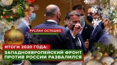 Политическая Россия. Итоги 2020 года: Западноевропейский фронт против России развалился от 04.01.2021