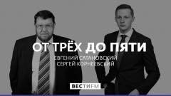 От трёх до пяти. Вместо «платонов и невтонов» производим «баронов сибирских» от 08.01.2021