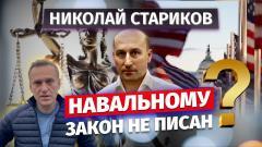 Николай Стариков. Навальному закон не писан от 21.01.2021