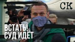 Соловьёв LIVE. Срочно! Навального арестовали на 30 суток. Премьера от 18.01.2021