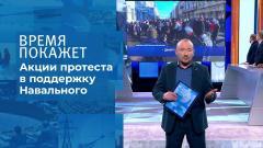 Время покажет. Протесты в России: оценка событий от 25.01.2021